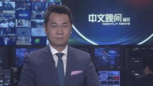 2018年04月20日中文晚间播报