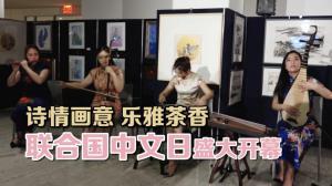 诗情画意、乐雅茶香 联合国中文日盛大开幕