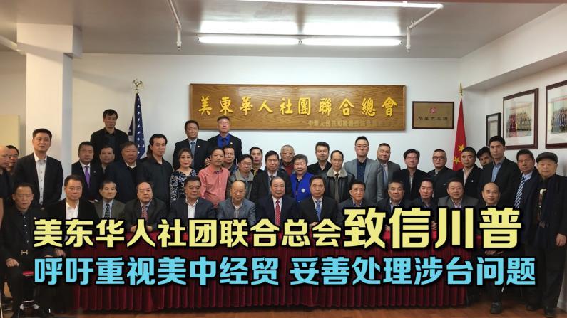 美东华人社团联合总会致信川普 呼吁重视美中经贸 妥善处理涉台问题