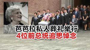 芭芭拉私人葬礼举行 4位前总统追思悼念