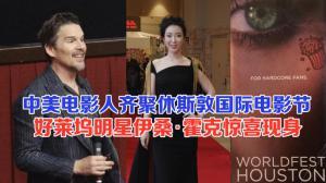 中美电影人齐聚 第51届休斯敦国际电影节 好莱坞明星伊桑•霍克惊喜现身