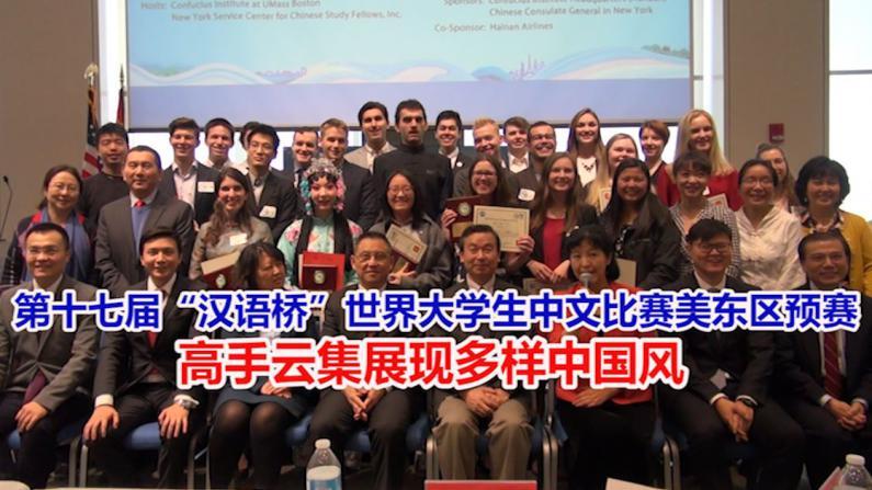 """第十七届""""汉语桥""""世界大学生中文比赛美东区预赛 高手云集展现多样中国风"""