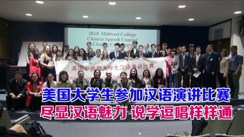 美国大学生参加汉语演讲比赛 说学逗唱样样通