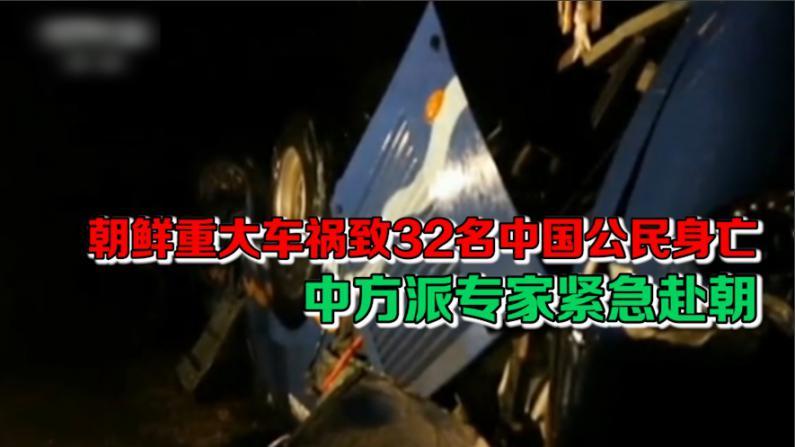 朝鲜重大车祸致32名中国公民身亡 中方派专家紧急赴朝