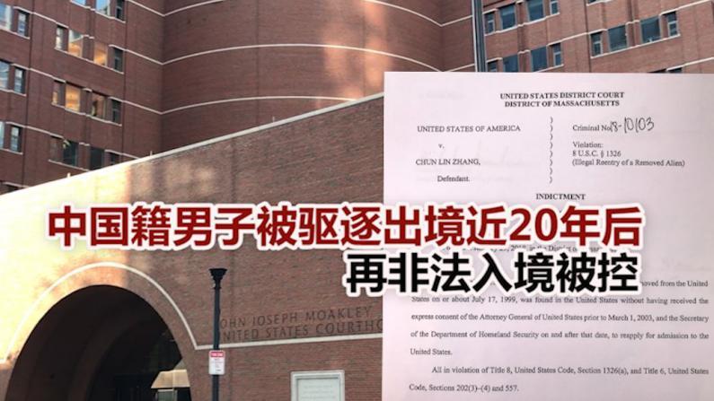 中国籍男子被驱逐出境近20年后 再非法入境被控