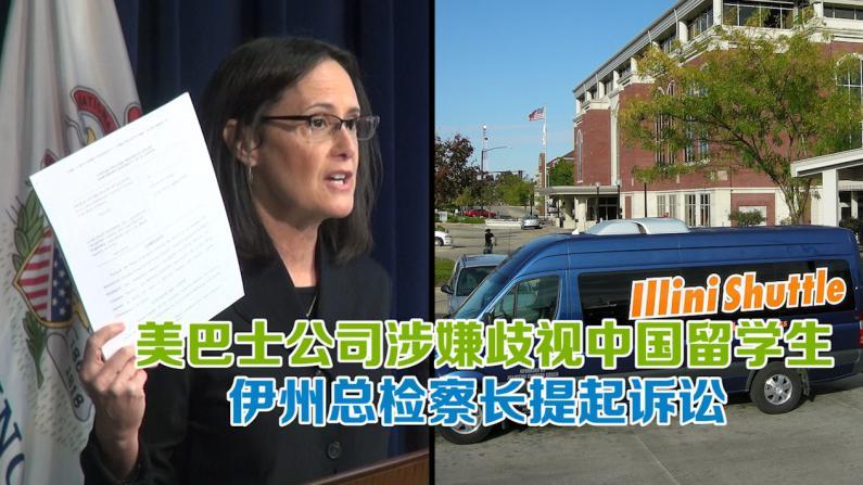 美巴士公司涉嫌歧视中国留学生 伊州总检察长提起诉讼 要其关门歇业