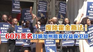 废除霍金斯法!60万签名打响加州租客权益保卫战