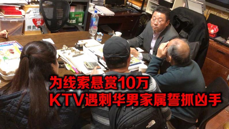 悬赏至10万 盼知情者提供线索 纽约布鲁克林KTV遇刺华男家属再求助