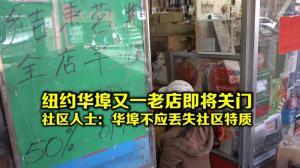 纽约华埠又一老店即将关门 社区人士:华埠不应丢失社区特质
