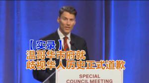 【实录】 温哥华市府就 歧视华人历史正式道歉