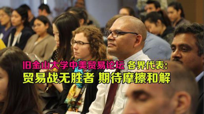 旧金山大学举办中美经贸论坛 各界代表:贸易战无胜者 期待摩擦和解