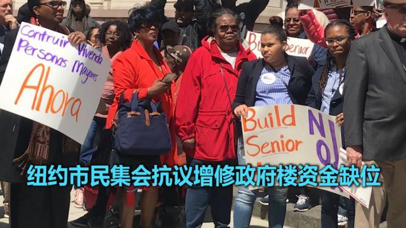 纽约市民众集会抗议增修政府楼资金缺位