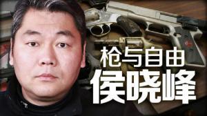 侯晓峰:拥枪自由与控枪博弈