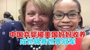 中国弃婴被美国妈妈收养 成世锦赛世界冠军