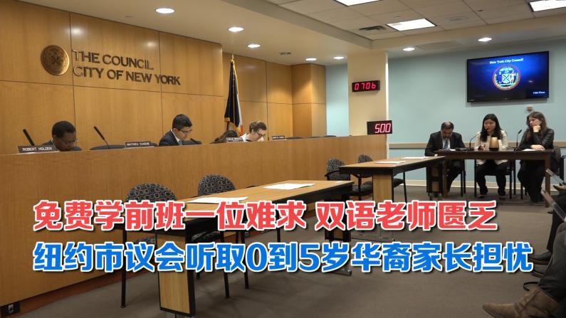 免费学前班一位难求 双语老师匮乏 纽约市议会听取0到5岁华裔家长担忧
