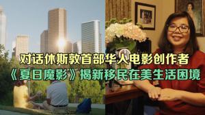讲述新移民美国生活困境 休斯敦首部华人电影《夏日魔影》获51届休斯敦国际电影节大奖提名