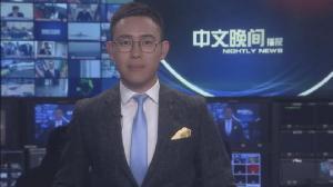 2018年04月24日中文晚间播报