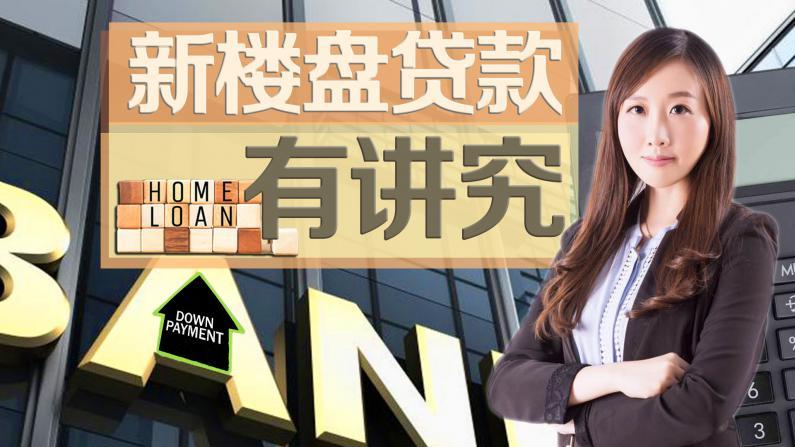 本地和海外买家购买曼哈顿新楼盘 申请贷款有讲究