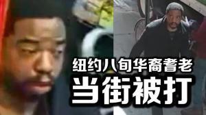 纽约八旬华裔耆老突遭当街暴击  嫌犯逃逸警方吁知情者提供线索