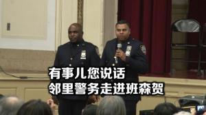 纽约市警62分局设协警 邻里警务走进班森贺
