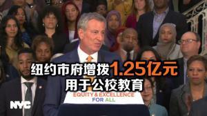 纽约市府增拨1.25亿用于公校教育 抨击州府资助不力