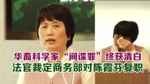 """华裔科学家""""间谍罪""""终获清白  法官裁定商务部对陈霞芬复职"""