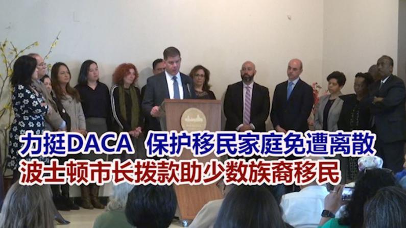 力挺DACA保护移民家庭免遭离散 波士顿市长拨款助少数族裔移民