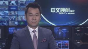 2018年04月25日中文晚间播报