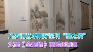 """所罗门艺术展厅呈现""""墨之爱"""" 水墨《金瓶梅》震撼纽约客"""