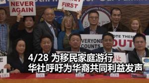 """""""4/28为移民家庭游行"""" 华社代表呼吁为华裔共同利益发声"""