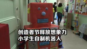 """纽约小学办""""创造者节"""" 小小发明家自制机器人"""