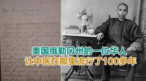 俄勒冈州的一位华人 让中医在那里流行了100多年