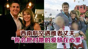 """西南航空遇难者丈夫 """"我会把对她的爱放在心里"""""""