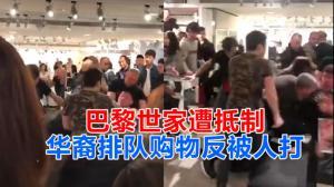 巴黎世家遭抵制 华裔排队购物反被人打