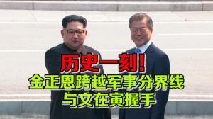 历史一刻!金正恩跨越军事分界线 与文在寅握手