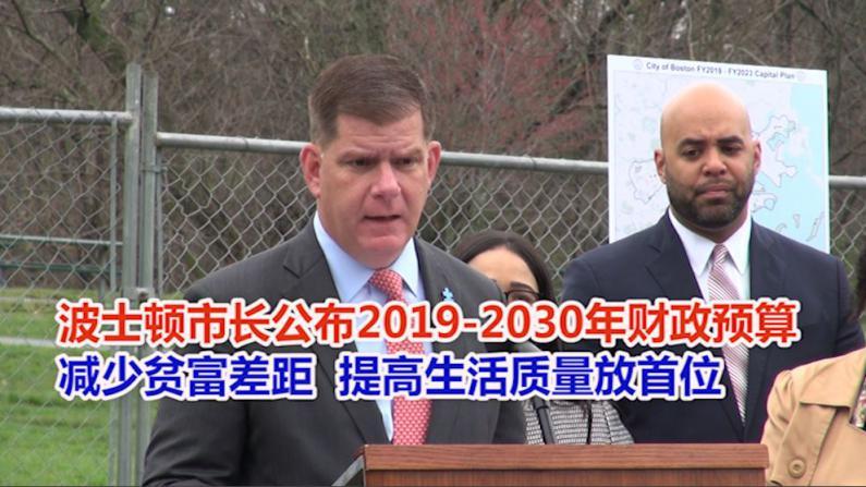 波士顿市长公布2019-2030年财政预算 减少贫富差距 提高生活质量放首位