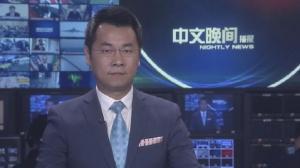 2018年04月26日中文晚间播报