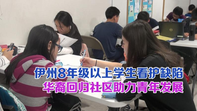 伊州8年级以上学生看护缺陷 华裔回归社区助力青年发展
