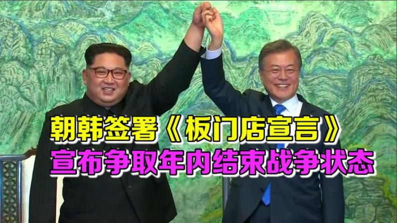 朝韩签署《板门店宣言》 宣布争取年内结束战争状态