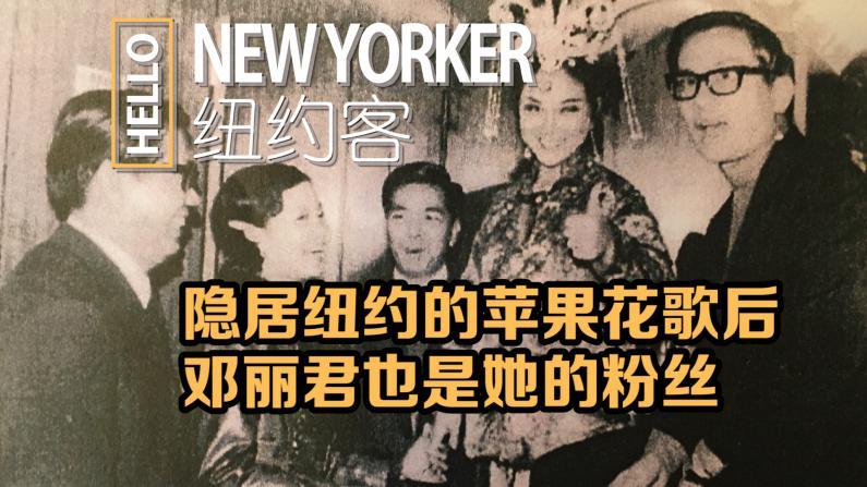 隐居纽约的苹果花歌后 邓丽君也是她的粉丝