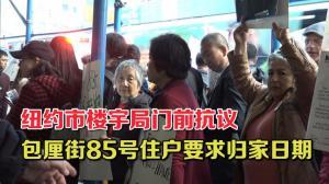 纽约市楼宇局门前抗议 包厘街85号住户要求归家日期