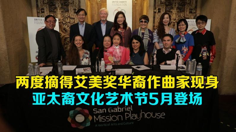 南加亚太裔传统文化艺术节 关注华裔故事展示中华传统文化