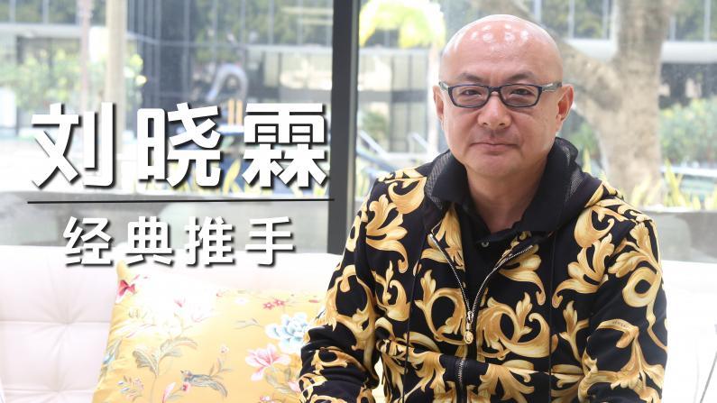 【洛城会客室】刘晓霖:经典影视剧的幕后推手