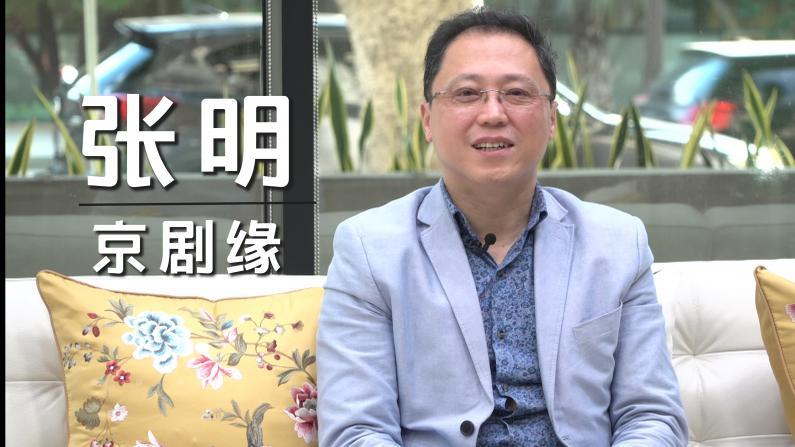 【洛城会客室】张明:漂洋过海的京剧缘