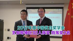 中西部32人获2017年度中国优自奖 其中2人获特奖 全球仅10名