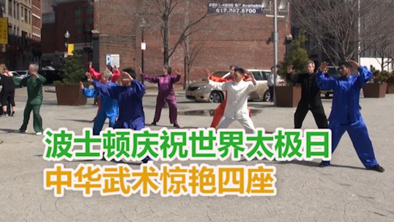 波士顿庆祝世界太极日 中华武术惊艳四座