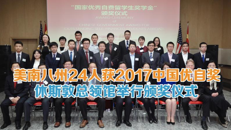 美南八州24人获2017中国优秀自费留学生奖学金 休斯敦总领馆举行颁奖仪式