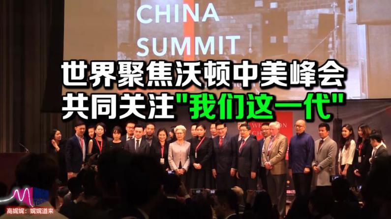 """【高娓娓:娓娓道来】世界聚焦沃顿中美峰会 共同关注""""我们这一代"""""""