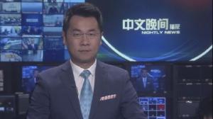 2018年04月28日中文晚间播报
