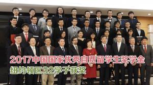 2017中国国家优秀自费留学生奖学金  纽约领区32学子获奖